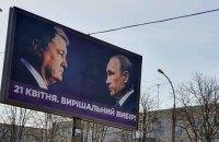 Кремль відреагував на скандальні бігборди з Порошенком і Путіним
