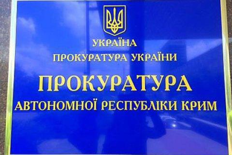 """Українські правоохоронці розшукують ще трьох підозрюваних в участі в """"самообороні Криму"""""""