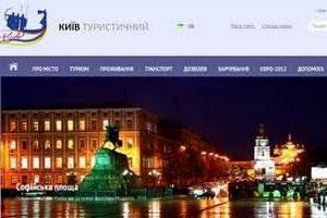 Київ розробив міську програму розвитку туризму