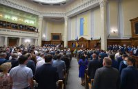 Рада до 1 декабря планирует представить план выхода из конституционного кризиса