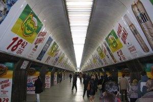 В Киеве сократят количество рекламы в метро