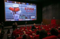 """В Киеве прошла премьера фильма """"Крым. Как это было"""""""