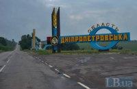 Порошенко внес законопроект о переименовании Днепропетровской области в Днепровскую