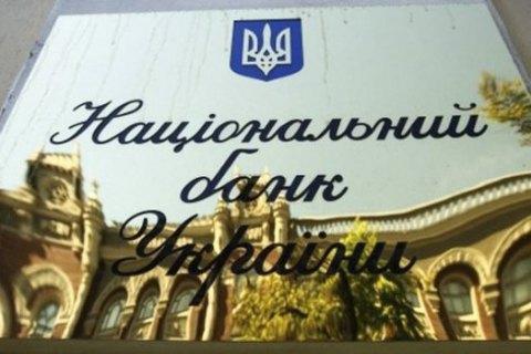 Нацбанк знизив облікову ставку до мінімального рівня за всю історію України
