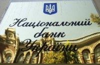 Нацбанк снизил учетную ставку до минимального уровня в истории Украины