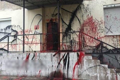 Приемную нардепа Чумака в Киеве облили краской