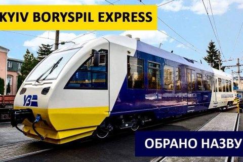 Экспресс вБорисполь— вУкрзализныце выбрали название поезда