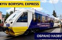 """Электричка в """"Борисполь"""" получила название Kyiv Boryspil Express"""