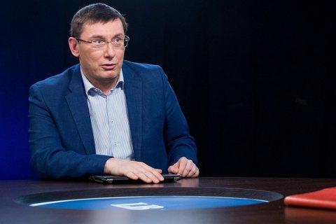 Луценко відмовився ставати генпрокурором