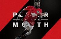 """Ексгравця """"Шахтаря"""" визнали найкращим футболістом  """"Манчестера Юнайтед"""" у січні"""