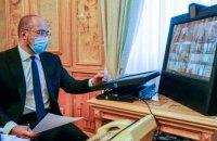 Шмигаль скликав нараду з регіонами щодо ситуації з COVID-19