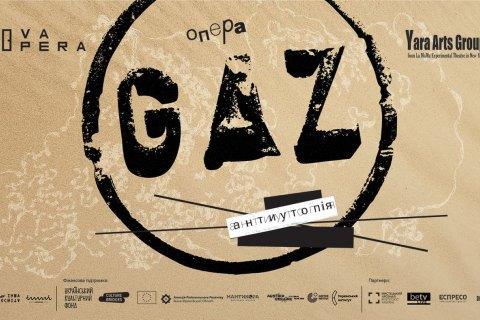 У Києві відбудеться опера-антиутопія GAZ за мотивами Леся Курбаса