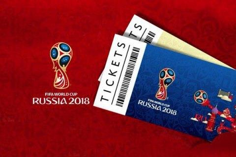 Українці придбали більш ніж 4 тис. квитків на ЧС-2018