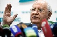 """Горбачов заявив про загрозу """"гарячої війни"""" між Росією і США"""