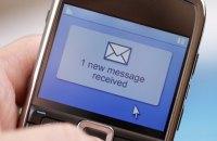 Власти запустят смс-уведомления украинцев о действиях в реестре недвижимости