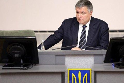 """Аваков застеріг правоохоронців від участі в """"політичних іграх"""""""