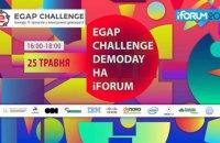 Финал конкурса стартапов Egap Challenge DemoDay пройдет в рамках iForum 25 мая