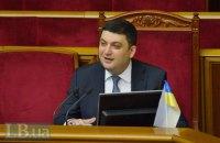 Гройсман отказался возобновлять соцвыплаты на Донбассе