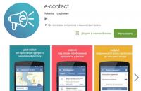 Дніпропетровська ОДА запустила мобільний додаток для Android