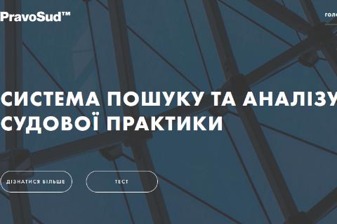Юристу на заметку: начала работу платформа PravoSud для анализа судебной практики