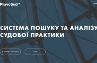 Юристу на замітку: почала працювати платформа PravoSud для аналізу судової практики