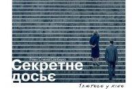"""Вышел трейлер к новому фильму Стивена Спилберга """"Секретное досье"""""""