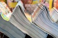 Мінінформполітики оголосило тендер на створення російськомовної газети для Донбасу