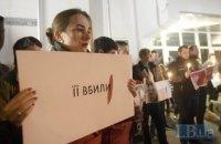 Киевляне вышли на акцию памяти Гандзюк