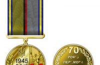Ветерани отримають медалі з червоно-чорною смугою