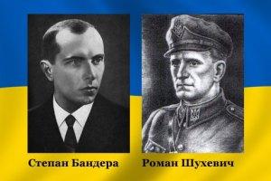 Фамилии Бандеры и Шухевича выбросили из школьных тестов по истории