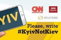 МИД будет учить западные СМИ писать Kyiv, а не Kiev