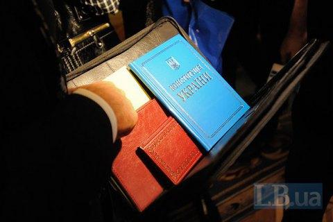 Раді пропонують попередньо схвалити зміни до Конституції
