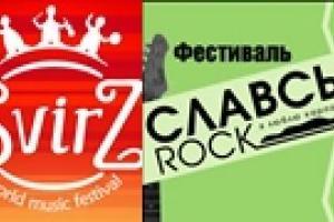 Во Львовской области начинаются два крупных фестиваля