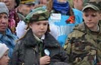 """У підмосковному Раменському в День Росії діти провели вулицями зв'язаних """"нацистів"""""""