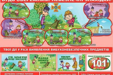 МВС почало на Донбасі інформаційну акцію щодо поводження з мінами і нерозірваними снарядами