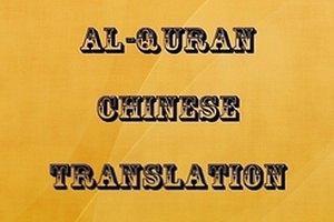 Иранцы обиделись на Китай за ошибки в Коране