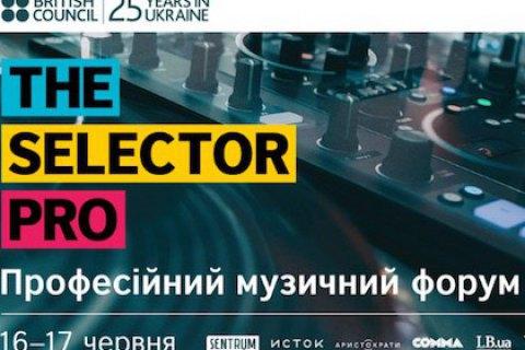 В Киеве пройдет украинско-британский форум для профессионалов музыкальной индустрии