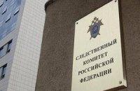 СК РФ створив спецпідрозділ для розслідування подій в Україні