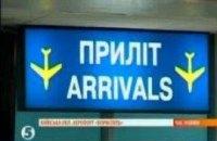 Освобожденные из плена моряки прибыли в Симфорополь