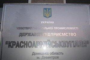 """Суд заарештував керівника шахти """"Красноармійськвугілля"""""""