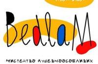 В Киеве пройдет выставка картин пациентов больницы имени Павлова