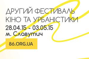 "На кинофестивале ""86"" в Славутиче покажут фильм-призер Санденса"