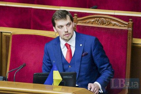 """Гончарук анонсував заборону на """"обмін папірцями"""" між держорганами"""