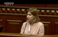 Рада призначила Стефанішину віцепрем'єр-міністром з питань євроінтеграції
