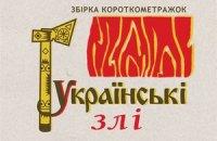 """Киноальманах """"Украинские злые"""" сняли с проката (обновлено)"""