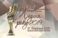"""Лауреати загальнонаціональної програми """"Людина року-2019"""" у номінації """"Регіональний лідер року"""""""
