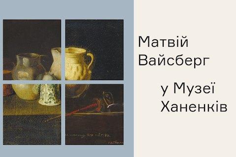 У Музеї Ханенків відбудеться виставка Матвія Вайсберга