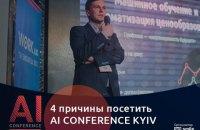 Реальные кейсы и продуктивный нетворкинг: причины пойти на AI Conference Kyiv