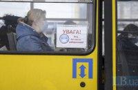КМДА відклала введення е-квитка у маршрутках на 2023 рік