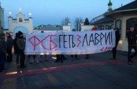 Националисты провели акцию протеста у Киево-Печерской лавры